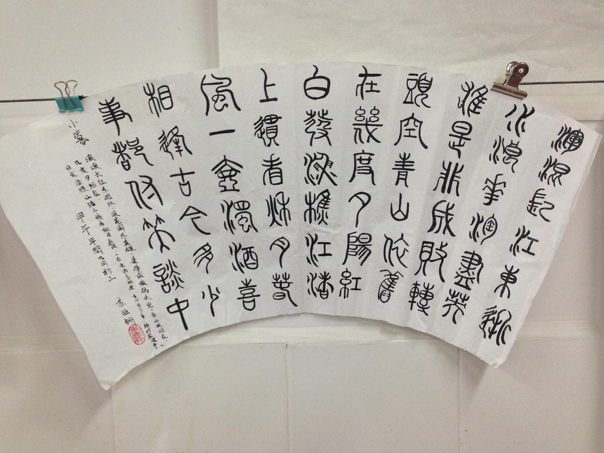 131-苏垭鲡-临江仙-铜奖