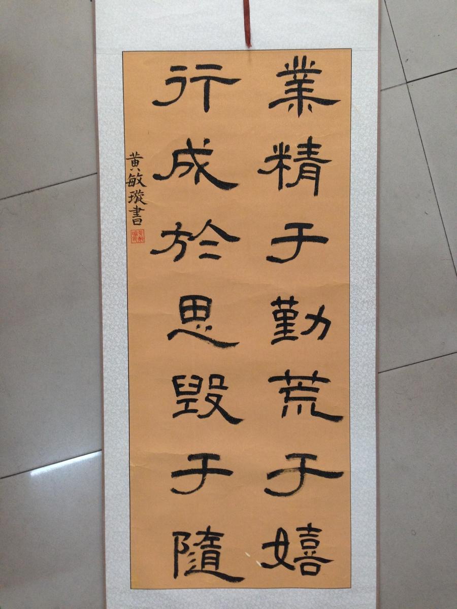 1309-黄敏璇-业精于勤-金奖